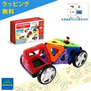 ボーネルンド マグフォーマー 乗り物セット 16ピース MF707004 知育玩具