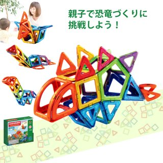 ボーネルンド マグフォーマー ダイナソーセット 40ピース MF708003【知育 知育玩具 おもち