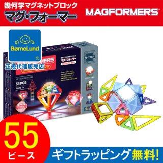 ボーネルンド マグフォーマー LEDライトセット 55ピース MF709001【知育 知育玩具 おも