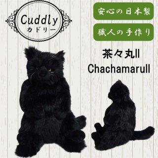 Cuddly(カドリー) モンマルトルの素敵な仲間たち 茶々丸II ChachamaruII【ぬいぐ