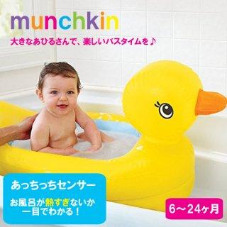 MUNCHKIN マンチキン  セフティー・ダックタブ エアー ベビーバス 【お風呂 バス プール】