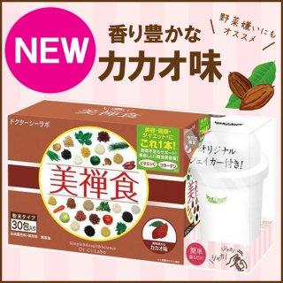 ドクターシーラボ 美禅食 カカオ味 シェイカー付きセット 新味登場! 栄養価高くて1食わずか53kc