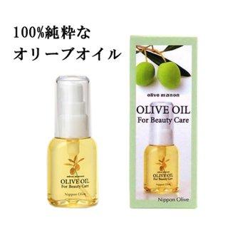 オリーブマノン 化粧用オリーブオイル 30ml 100%純粋なオリーブオイル