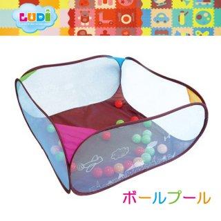 LUDI ボールプール 簡単に小さく収納できるボールプール♪