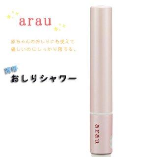 ドウシシャ arau 携帯おしりシャワー APS-1301[おしり洗浄機]