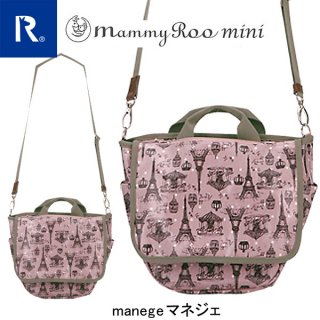 Mammy Roo mini(マミールーミニ) SN Eco Lami-E manege マネジェ