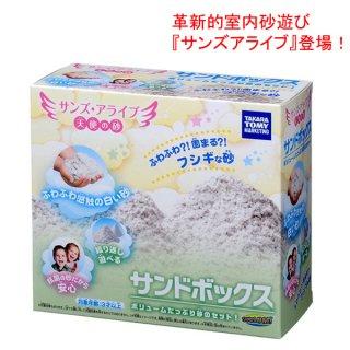 サンズアライブ 〜天使の砂〜 サンドボックス【おもちゃ 知育 タカラトミー】