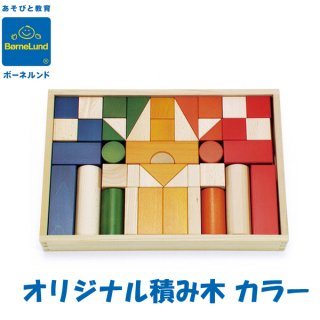 ボーネルンド オリジナル積み木 カラー BZID001【知育玩具 出産祝い】
