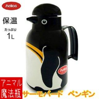 サーモバード ペンギン(卓上魔法瓶)