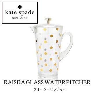 kate spade new york(ケイトスペード) ウォーターピッチャー RAISE A GL