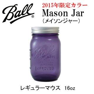 【限定カラー】Ball(ボール) Mason Jar(メイソンジャー) レギュラーマウス 16oz