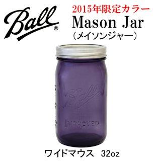 【限定カラー】Ball(ボール) Mason Jar(メイソンジャー) レギュラーマウス ワイドマウ