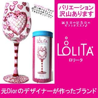【正規品】Lolita(ロリータ) ワイングラスLIKE A FINE WINE Birthday