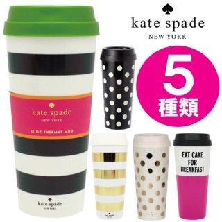 kate spade new york(ケイトスペード) タンブラー Tumbler【Dream M