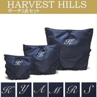 HARVEST HILLS(ハーベストヒルズ) ポーチ3点セット NAVY【マタニティ 産前・産後小
