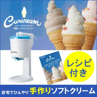 【ZIPで紹介】電動ソフトクリームメーカー DSC-18BL レシピ付き 手作りアイス ドウシシャ アイスクリーム パーティ