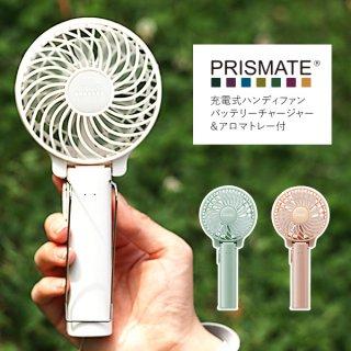 PRISMATE 充電式ハンディファン バッテリーチャージャー&アロマトレー付 PR-F028 子供 赤ちゃん 熱中症対策 ベビーカー 携帯用扇風機 ポータブルファン