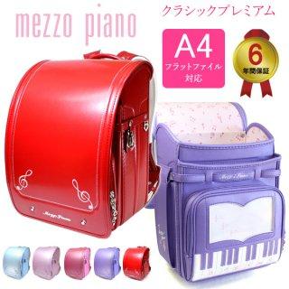 mezzo piano メゾピアノ ランドセル クラシックプレミアム 女の子 0103-0403 キューブ型 日本製 お洒落 ブランド 百貨店 入学祝 ギフト