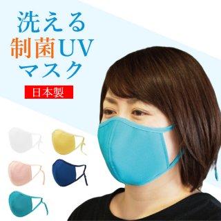洗える制菌マスク UVカット 夏マスク 抗菌 普通 子供 女性 大人 男性 サイズ 花粉 ウイルス 予防 感染症 長時間着用 通気性 フィット 快適