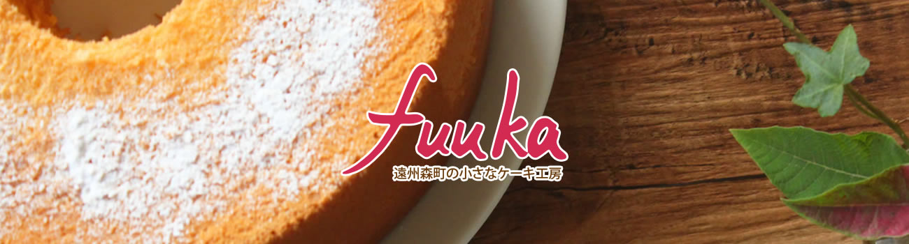 森町ふうか(fuuka) 遠州森町の小さなケーキ工房