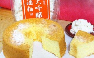 【男性人気】大吟醸初亀の酒粕シフォンケーキ 小サイズ 直径14cm