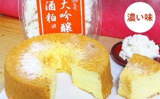 大吟醸酒粕のシフォンケーキ かかって濃い味 大サイズ 直径20cm