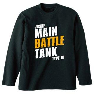 10式戦車 長袖Tシャツ