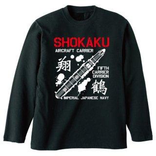翔鶴長袖Tシャツ