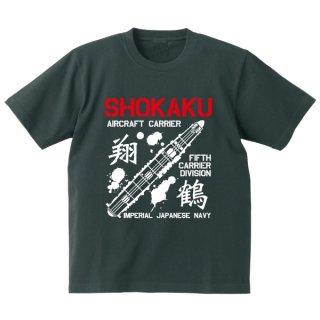 翔鶴Tシャツ