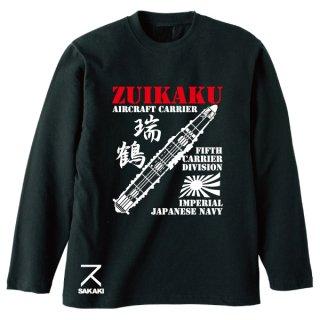 瑞鶴長袖Tシャツ