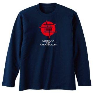 葦原中国長袖Tシャツ