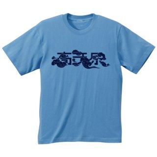 高天原Tシャツ