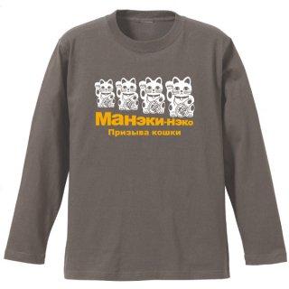招き猫マトリョーシカ長袖Tシャツ