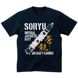 蒼龍Tシャツ