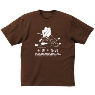剣道三倍段Tシャツ