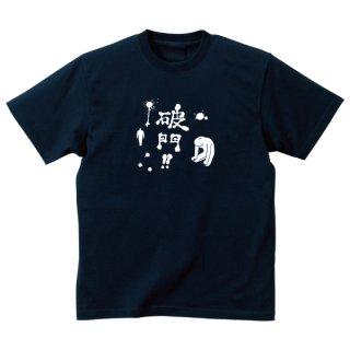 破門 Tシャツ