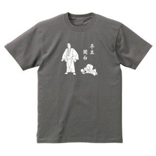 亭主関白Tシャツ