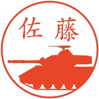 61式戦車はんこ