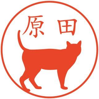 猫散歩02はんこ