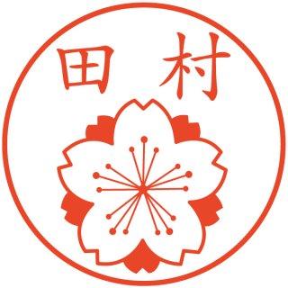 桜03はんこ