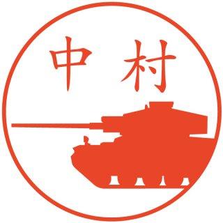 三式中戦車(チヌ)はんこ