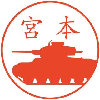 九七式中戦車(新砲塔チハ)はんこ
