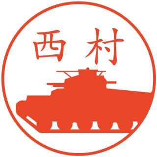 九七式中戦車(チハ)はんこ