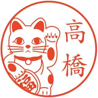 招き猫(左手)はんこ