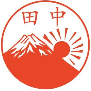 富士山+初日の出はんこ
