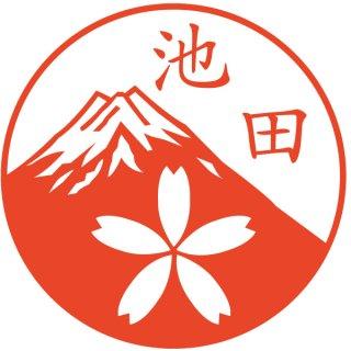 富士山+桜はんこ