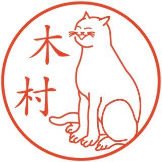 猫01はんこ