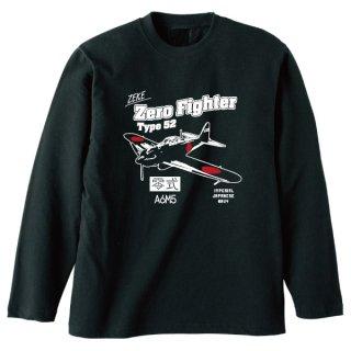零戦 (零式艦上戦闘機 五二型) 長袖Tシャツ