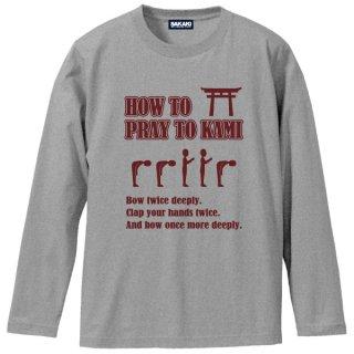 二拝二拍手一拝 長袖Tシャツ