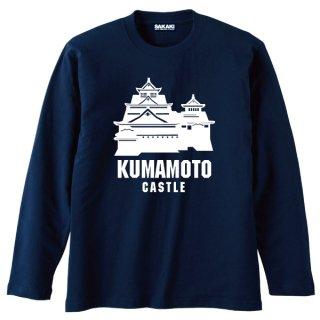 熊本城 長袖Tシャツ